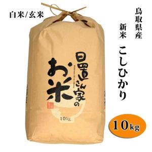 新米 29年 鳥取県産 コシヒカリ 10kg 白米or玄米o...