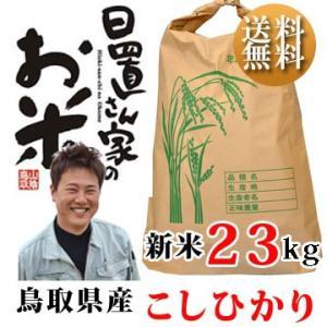 新米 29年 鳥取県産 コシヒカリ 30kg 玄米・27kg...