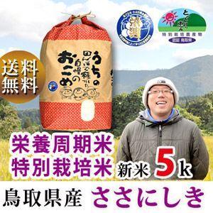 新米 29年 特別栽培米 減農薬 減肥料 鳥取県産 ささにしき 5kg 白米・玄米 谷本さん家のお米シリーズ 送料無料|hakusanmeisui