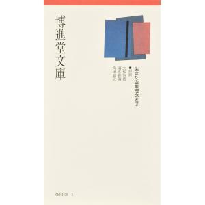 博進堂文庫創刊号 生きた企業理念とは  配送ポイント:3|hakushindo-store