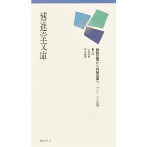 博進堂文庫2号 無脳企業から有脳企業へ -ブレーン三政策  配送ポイント:3|hakushindo-store