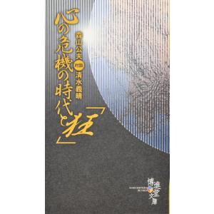 博進堂文庫26号 心の危機の時代と「狂」  配送ポイント:3|hakushindo-store