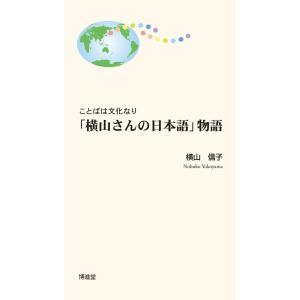 博進堂文庫別冊 ことばは文化なり 「横山さんの日本語」物語  配送ポイント:6