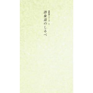 潜象道シリーズII 潜象道のしるべ  配送ポイント:3 hakushindo-store