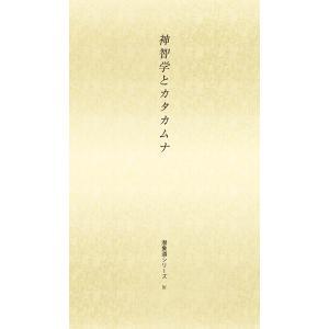 潜象道シリーズIV 神智学とカタカムナ  配送ポイント:3|hakushindo-store