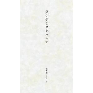 潜象道シリーズV 発生学とカタカムナ  配送ポイント:3 hakushindo-store