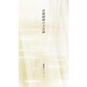 潜象道シリーズX 直観鍛錬の方法  配送ポイント:3|hakushindo-store