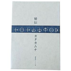 潜象道シリーズXI 秘伝 カタカムナ  配送ポイント:15