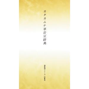 潜象道シリーズ特集号 カタカムナ単音豆辞典  配送ポイント:4