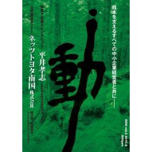 雑誌「動」2号 〔配送ポイント 3〕|hakushindo-store