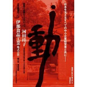 雑誌「動」3号 〔配送ポイント 3〕|hakushindo-store