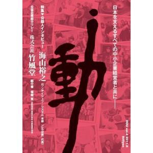 雑誌「動」4号 〔配送ポイント 3〕|hakushindo-store
