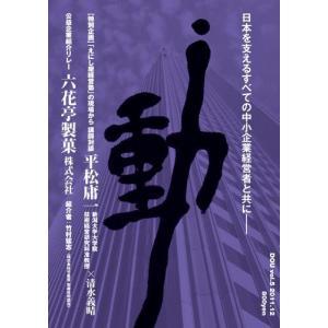 雑誌「動」5号 〔配送ポイント 3〕|hakushindo-store