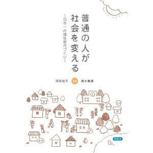 普通の人が社会を変える 配送ポイント:9[M便 9/19]|hakushindo-store