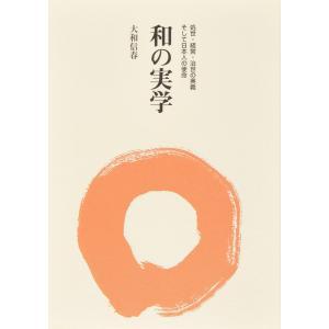 和の実学  配送ポイント:13|hakushindo-store