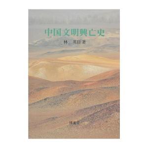 林 英臣 中国文明興亡史  配送ポイント:13
