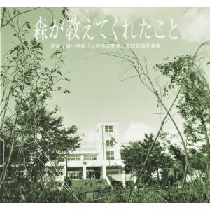 森が教えてくれたこと -伊米ヶ崎小学校「いのちの教育」実践記録写真集-  配送ポイント:6|hakushindo-store