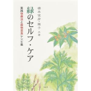 緑のセルフ・ケア -実践快療法と穀物菜食レシピ集-  配送ポイント:13[M便 13/19]|hakushindo-store