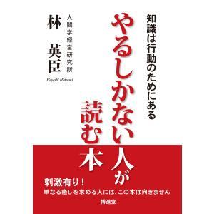 林 英臣 やるしかない人が読む本 -知識は行動のためにある-  配送ポイント:17|hakushindo-store