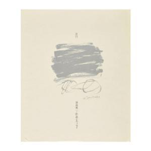 ―作品とエッセイ― 余白  配送ポイント:19|hakushindo-store