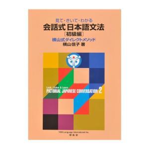 見て・きいて・わかる 会話式日本語文法2 初級編  配送ポイント:8|hakushindo-store