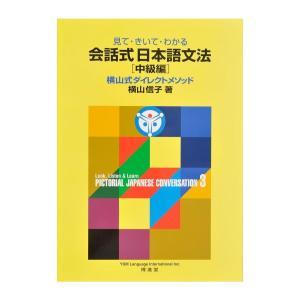 見て・きいて・わかる 会話式日本語文法3 中級編  配送ポイント:8|hakushindo-store