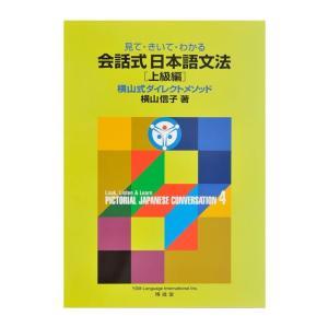 見て・きいて・わかる 会話式日本語文法4 上級編  配送ポイント:8|hakushindo-store