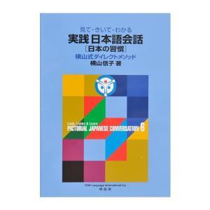 見て・きいて・わかる 実践日本語会話6 日本の習慣  配送ポイント:8|hakushindo-store