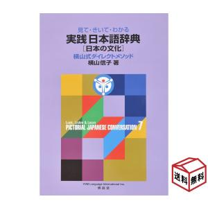 見て・きいて・わかる 実践日本語辞典7 日本の文化  配送ポイント:8|hakushindo-store