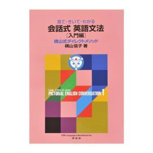 見て・きいて・わかる 会話式英語文法1 入門編  配送ポイント:8|hakushindo-store