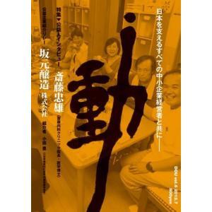 雑誌「動」6号 〔配送ポイント 3〕|hakushindo-store