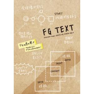 FG TEXT ファシリテーション・グラフィック・テキスト Ver.1  配送ポイント:2|hakushindo-store