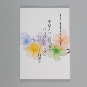 東京オリンピック・パラリンピックに向けて今こそ行動を  配送ポイント:6|hakushindo-store