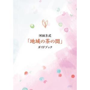 河田方式「地域の茶の間」ガイドブック  配送ポイント:3[M便 3/19]|hakushindo-store