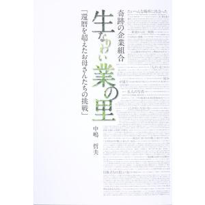 「大変な場所に出合った」で始まる本書は日本の職場主義目標管理の第一人者 中嶋哲夫が著したドキュメンタ...