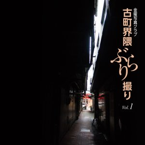 古町界隈ぶらり撮りVol.1  配送ポイント:6|hakushindo-store