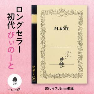 Pi-NOTE 01便蔵さま 〔配送ポイント 4〕|hakushindo-store