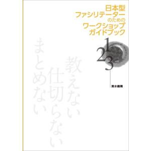 日本型ファシリテーターのためのワークショップガイドブック  配送ポイント:3|hakushindo-store
