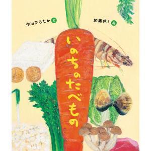 食育絵本 いのちのたべもの  配送ポイント:9|hakushindo-store