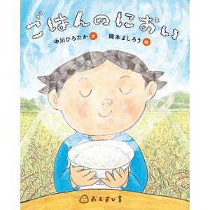 食育絵本 ごはんのにおい  配送ポイント:9|hakushindo-store