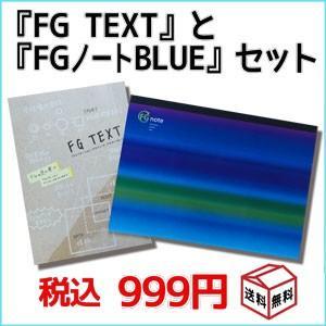 送料無料&ポッキリ価格 『FG TEXT』 と 『FGノートBlue』セット|hakushindo-store