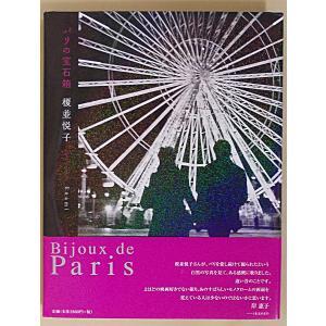 Bijoux de Paris Etsuko Enami 榎並悦子 「パリの宝石箱」  配送ポイント:18|hakushindo-store