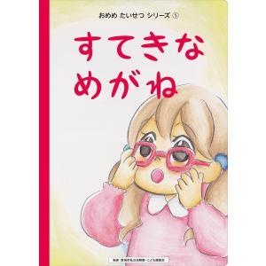 絵本 おめめ たいせつ シリーズ1 すてきなめがね  配送ポイント:4|hakushindo-store