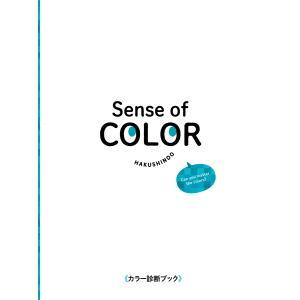 カラー診断ブック Sense of COLOR         配送ポイント:10|hakushindo-store