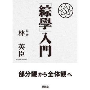 林 英臣「綜學入門」 配送ポイント:19
