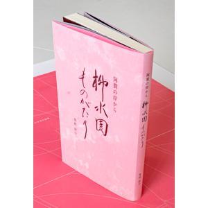 阿賀の岸から『柳水園ものがたり』  |hakushindo-store