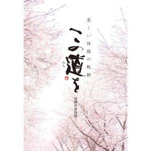 美しい体操の軌跡 「この道を」 ー加藤沢男物語ー 配送ポイント:13|hakushindo-store