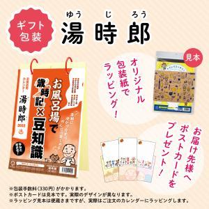 <ギフト包装>カレンダー 2022 湯時郎一家 お風呂用  耐水性 ポイント:8 hakushindo-store