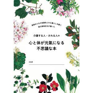 介護する人・される人の 心と体が元氣になる不思議な本|hakushindo-store