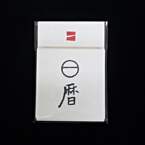日めくり 万年カレンダー 「日暦(ひごよみ)」 リフィル 単品  配送ポイント 6|hakushindo-store